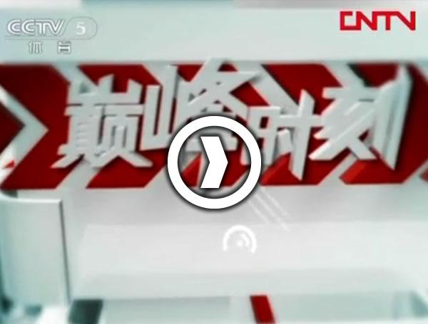 CCTV5 巅峰时刻 报道ISPO北京2012
