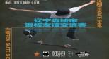 4月30日辽宁省滑板友谊交流赛