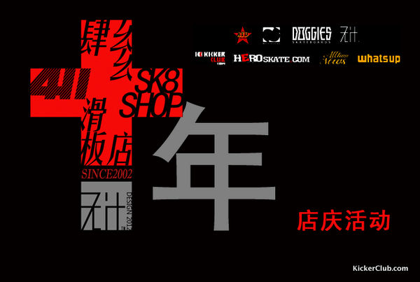 411skateSHOP十周年店庆