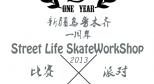 3月30日 乌鲁木齐SkateLife一周年