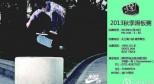 11月10日 郑州Fly秋季滑板赛