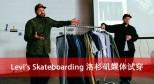 Levi's Skateboarding editor's event