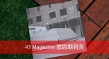 43 Magazine 第四期现已到货