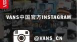 Instagram中国Vans官方账号:@vans_cn 上线啦!