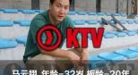 KTV – OLD LINE – 马云翔