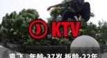 KTV – OLD LINE – 袁飞