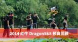 2014 DragonSk8 预赛回顾