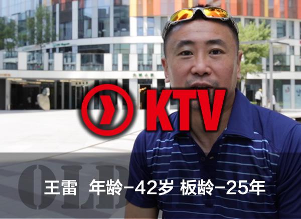 KTV – OLD LINE – 王雷