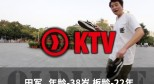 KTV – OLD LINE – 田军