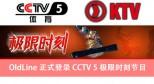 KTV OldLine 登陆 CCTV5 极限时刻栏目