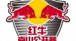 2015年1月10日 红牛南山公开赛第十三届强势回归!