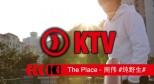 KTV Interview – 纯野生的周伟