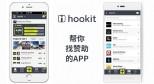 Hookit 帮你找赞助的 APP