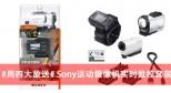 #周四大放送# Sony运动摄像机结果公布