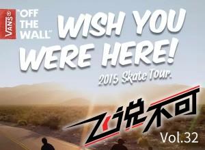 飞说不可 32 – WYWH Tour 成都、重庆、哈尔滨