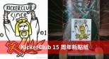KickerClub 15周年新贴纸