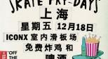 12月18日 上海 12月25日 北京 VANS为大家奉上年末两场滑板大PARTY