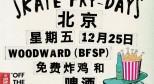 12月25日 北京Vans SKATE FRY-DAYS