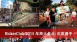 KickerClub 2015 年终大盘点: 年度滑手新闻