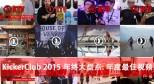 KickerClub 2015 年终大盘点: 年度最佳视频