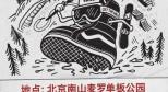 1月30日 北京 2016 Vans Hi-Standard 单板滑雪世界巡回