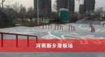 河南新乡滑板场