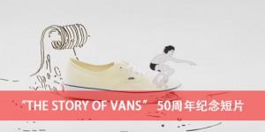 """Vans发布 """"The Story of Vans"""" 50周年纪念短片"""