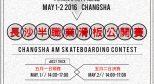 5月1日 长沙半职业滑板公开赛