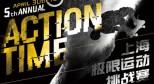 4月30日 2016 Action Time 极限赛