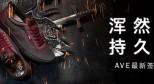 Vans即将推出全新 Anthony Van Engelen 签名款职业滑板鞋系列