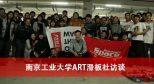 生命不止,滑板不止 ——南京工业大学ART滑板社访谈志