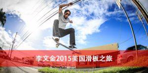 KickerPick – 李文金2015美国滑板之旅