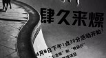 4月9日 【EXDO.STORE】肆久来燥