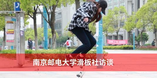 What's up,nigga?一起出来装X——南京邮电大学滑板社访谈