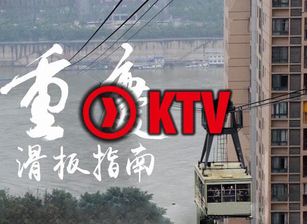 KTV 重庆滑板指南 01