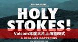 holystokes