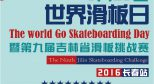 6月25日 2016世界滑板日长春站暨第九届吉林省滑板挑战赛
