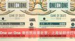 7月2日&3日 One on One 北京站上海站