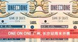 6月18日 One on One 广州 长沙分站赛