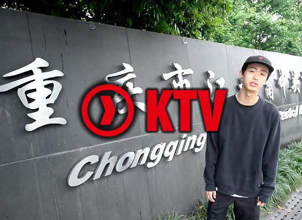 KTV – 重庆滑板指南03