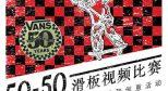 VANS 50-50视频大赛现在正式开始,为你最喜爱的50-50视频投票吧!