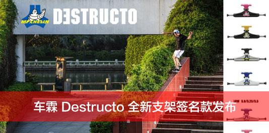 车霖 Destructo 全新支架签名款即将上市