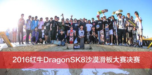 2016红牛DragonSK8沙漠滑板大赛决赛回顾