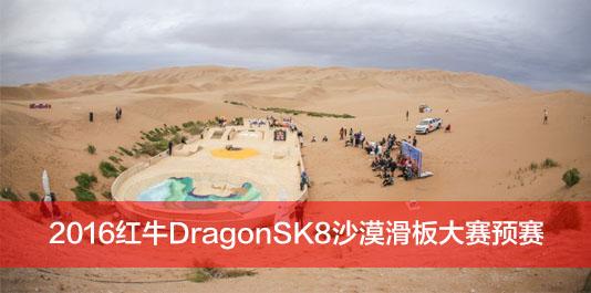 2016红牛DragonSK8沙漠滑板大赛预赛回顾