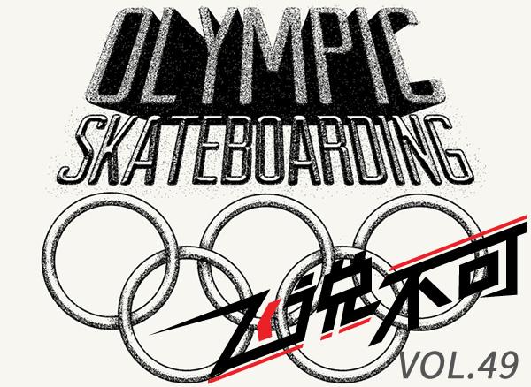 飞说不可49 – 恭喜奥运迎来了滑板