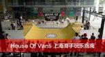 House Of Vans 上海滑手玩乐指南