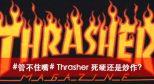 #管不住嘴# 死硬还是炒作?从Thrasher事件看滑板人的骄傲