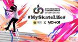 2016亚洲极限滑板冠军赛#MySkateLife#线上短视频大赛结果揭晓