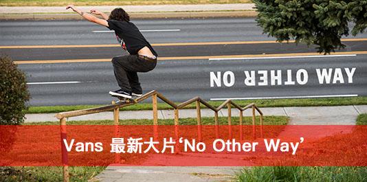 """Vans 新片 """"No Other Way"""""""