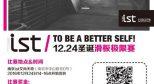 12月24日 南京ist艾尚天地圣诞滑板极限大赛